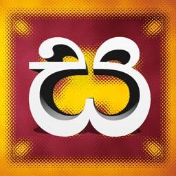Sinhala keyboard for iOS Turbo