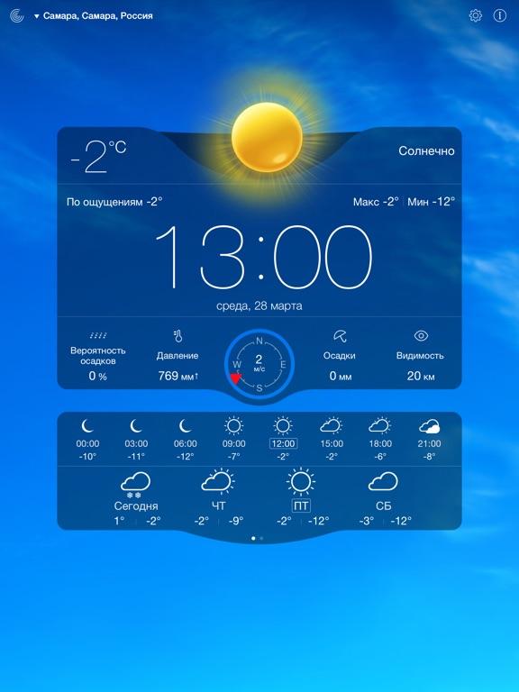 Погода Live゜ Скриншоты9