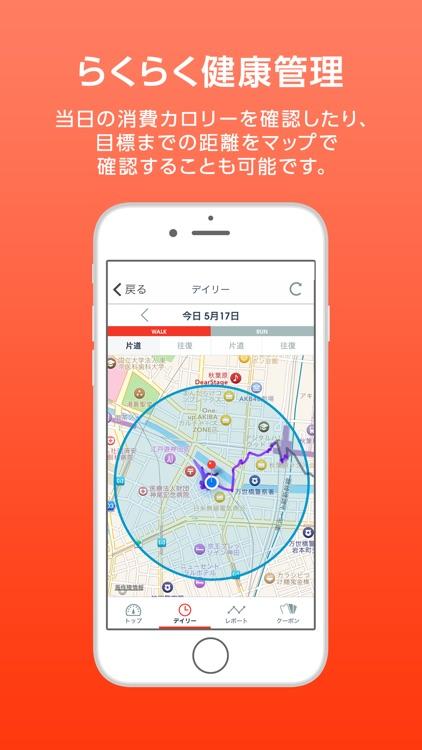 RenoBody~歩くだけでポイントがもらえる歩数計アプリ~ screenshot-3