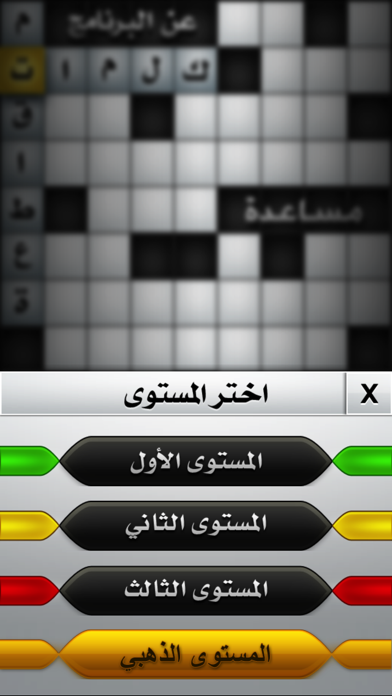 Arabic CrossWord - كلمات متقاطعة Screenshot 1