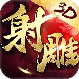射雕英雄传3D-全球版(金庸正版授权)