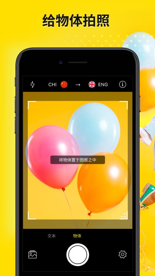 拍照 & 翻译 App 截图