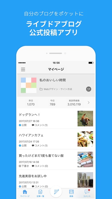 livedoor Blog ScreenShot0