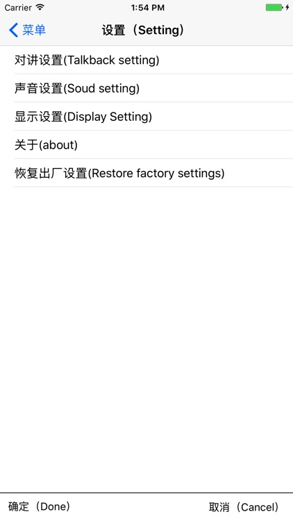 Interphone English Interface screenshot-4