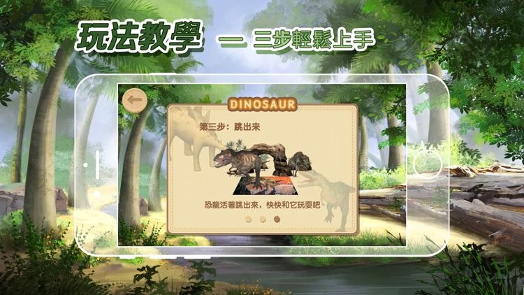 斑斑恐龍拼圖-AR早教益智玩具