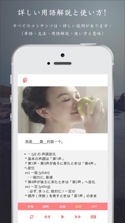 こうこく中国語 - ちゅうごくご聴解、会話、文法、単語学習 screenshot-4