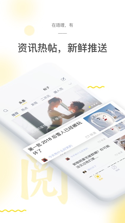 唔哩头条 screenshot-0