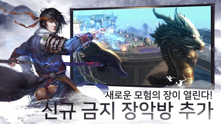 구음진경 screenshot-1