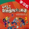 Kid's Box少儿剑桥英语3级 -同步课本学习机