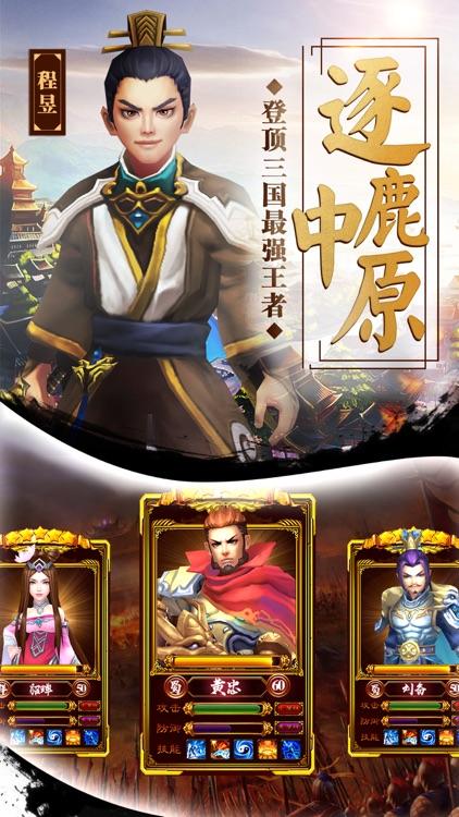 魂战三国-全新烧脑三国卡牌游戏 screenshot-4
