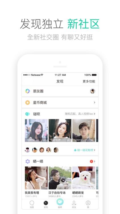 易信-略有毒的随机视频聊天App screenshot-3