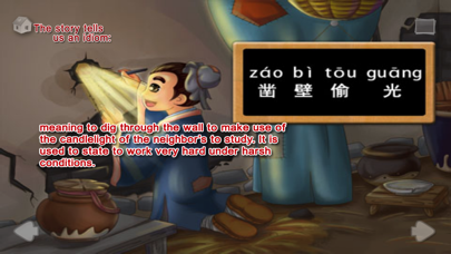 Zao bi tou guang story screenshot four