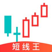 短线王-短线炒股选股票软件