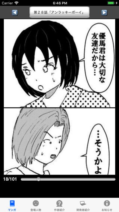 ラッキーボーイ4(漫画アプリ) ScreenShot4