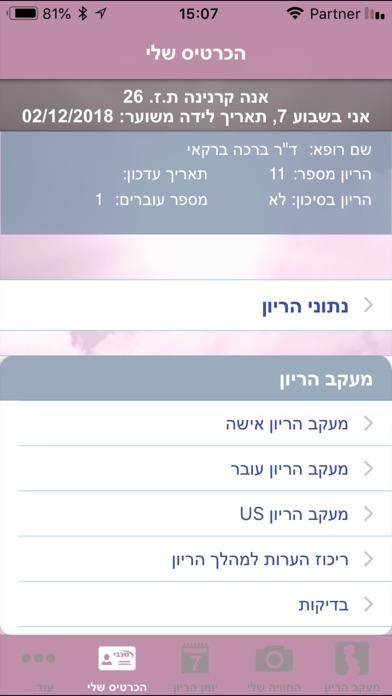 מעקב הריון Screenshot 4