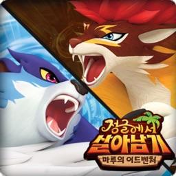 이그라스 대전 2 [정글에서 살아남기]