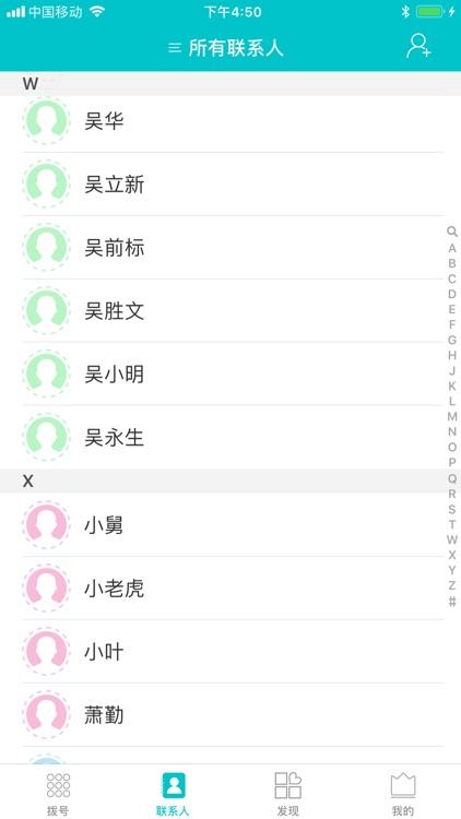 呼吧 - 可打国际长途的网络电话 screenshot-4
