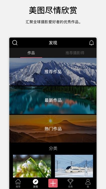探图-一个随拍随卖的图片神器 screenshot-6