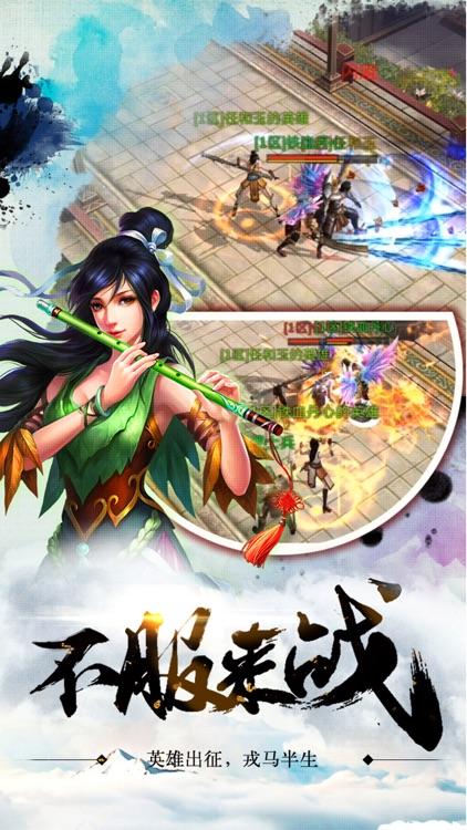 隋唐无双 - 天天神魔大乱斗 screenshot-4