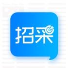 今日招采-覆盖全网招标信息 icon