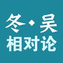 冬吴相对论(大全)