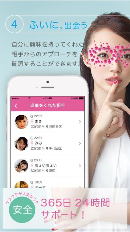 ワクワク 出会いアプリで運命の人とマッチング screenshot-4
