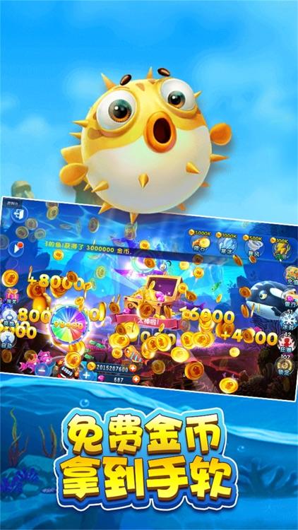 打鱼达人电玩城-全民街机超级捕鱼游戏