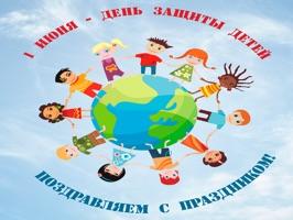 01 июня День защиты детей