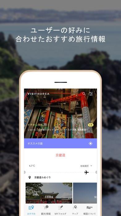 韓国旅ガイド : 韓国観光公社公式アプリ紹介画像1