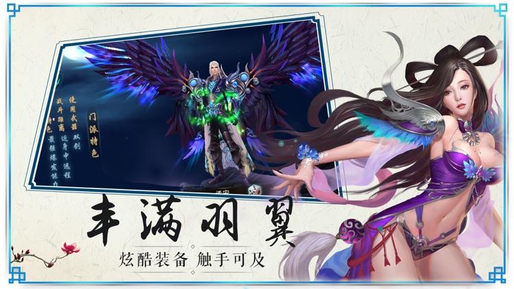 蜀山剑侠情缘-轩辕剑灵仙侠修仙 screenshot-3