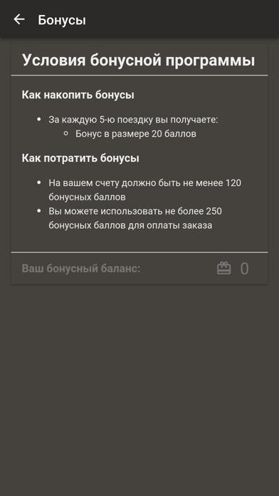 ВТаксиСкриншоты 8