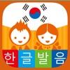 韓国のアルファベット - iPhoneアプリ
