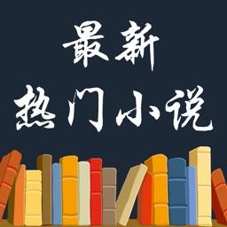 最新热门小说-精选
