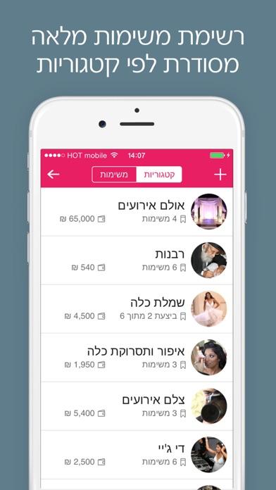 iWed - ארגון חתונה Screenshot 2