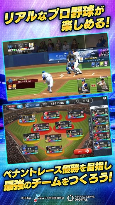野球つく!!スクリーンショット2