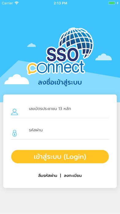 ดาวน์โหลด SSO Connect สำหรับพีซี