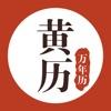 老黄历万年历-传统日历 算命占卜大师