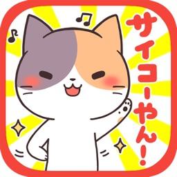 大阪弁にゃんこ~スタンプ付き育成ゲーム~
