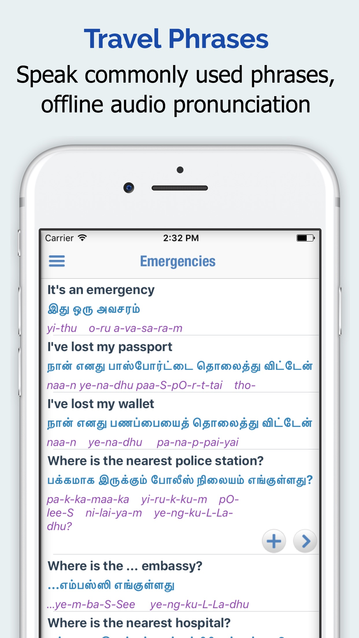 Tamil Dictionary + Screenshot