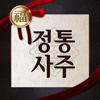 2018 정통사주 - 명리학 사주,  운세 완결판