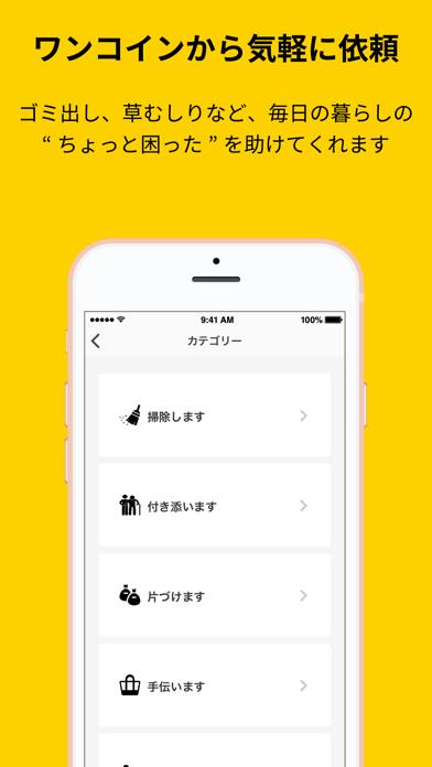 たすけっと(Tasket) ScreenShot1