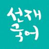[선재국어] 30일 정리 공무원 국어 필수 암기APP