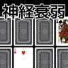トランプ・神経衰弱 - iPhoneアプリ