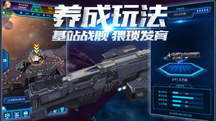 星河联盟 screenshot-4