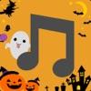 ハロウィン盛り上げサウンドアプリ