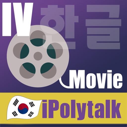 iPolytalkKorean4