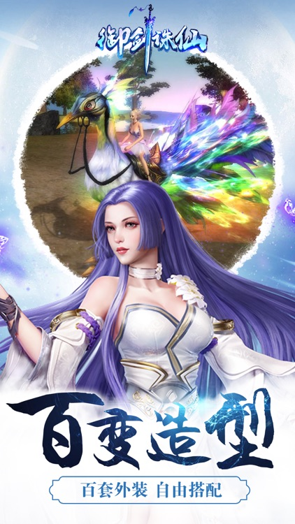 御剑诛仙-唯美修仙MMORPG screenshot-4