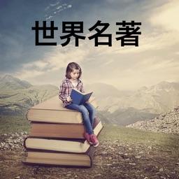 中外世界名著精选-经典阅读文学任您看