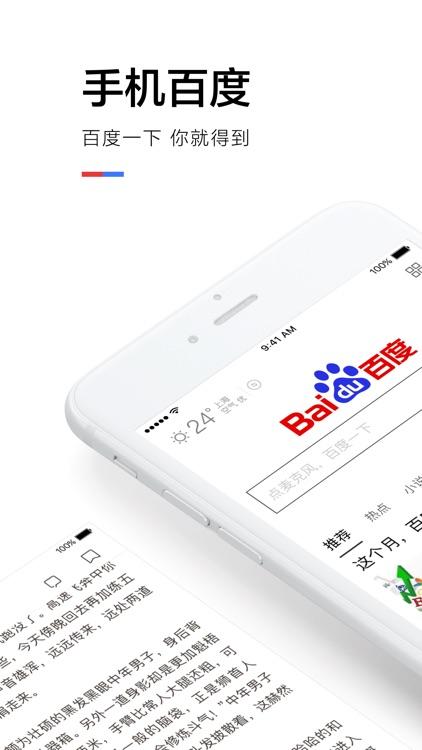 手机百度-精选新闻视频,海量小说动漫 screenshot-0