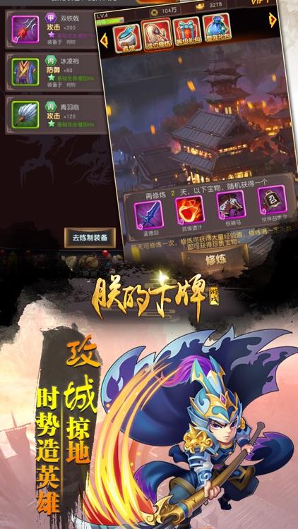 朕的卡牌游戏-三国志策略养成网游 screenshot-4
